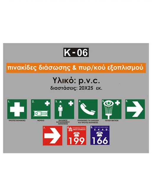 Πινακίδες διάσωσης και πυροσβεστικού εξοπλισμού